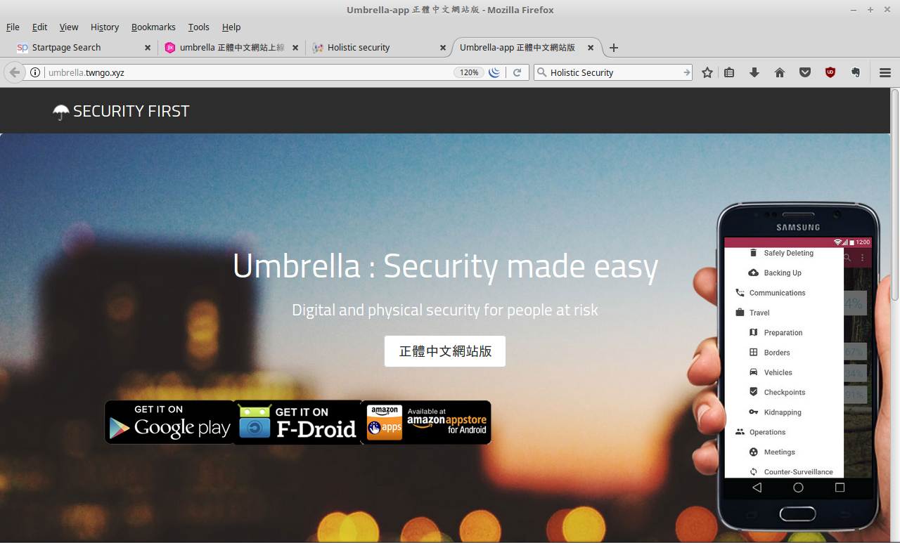 umbrella Chinese Site
